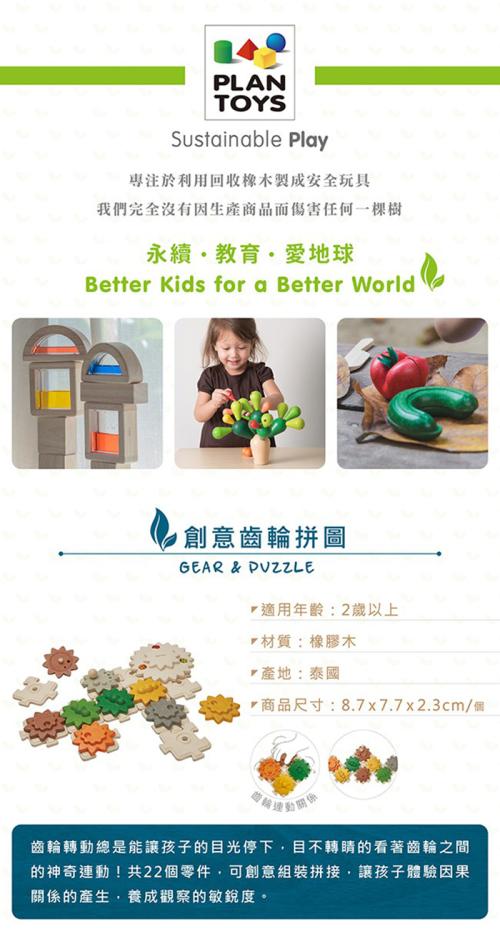 創意 玩具 手眼協調 玩具 安全 玩具